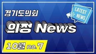 [의정뉴스] 경기도 재택의료센터 지정 조례 제정