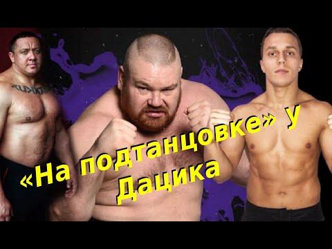 «На подтанцовке» у Дацика: Михаил Кокляев выдал дату и место боя против Артёма Тарасова