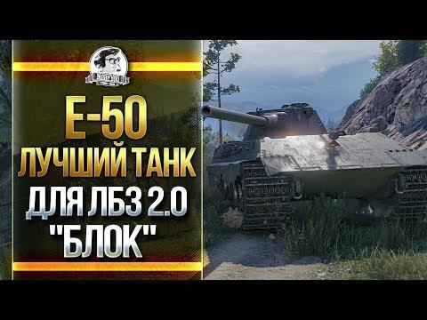 """E-50 - ЛУЧШИЙ ТАНК ДЛЯ ЛБЗ 2.0 ветки """"БЛОК""""!"""