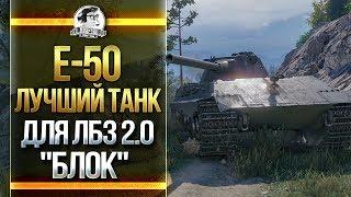 e-50 - ЛУЧШИЙ ТАНК ДЛЯ ЛБЗ 2.0 ветки