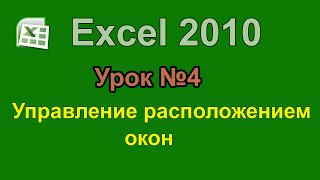 Уроки Excel 2010. Управление расположением окон