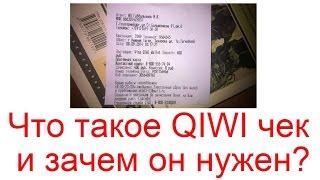 Что такое QIWI чек и зачем он нужен?