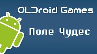 Поле Чудес (OLDroid Games)
