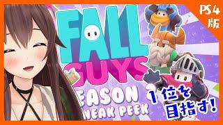【Fall Guys/フォールガイズ】朝活!!短い時間でも一位を目指して駆け抜ける!!!【PS4版/ゲーム実況】八重沢なとり VTuber