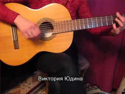 """""""Наталья"""" Песня Виктории Юдиной"""