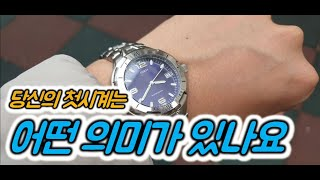 당신의 첫 시계는 무엇인가요? feat. GUESS 게…