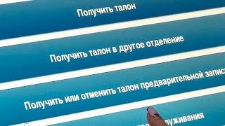 Очередь в ГИБДД стала электронной(С помощью терминала посетители смогут получить услугу и оценить ее. Смотрите и комментируйте все новости..., 2015-12-22T11:23:39.000Z)