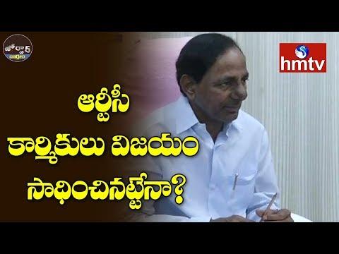 CM KCR Angry on TSRTC Union Leader | Jordar News | Telugu News | hmtv