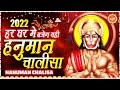 Gambar cover Hanuman Bhajan 2021 #Hanuman_Chalisa | #Hanuman_Jayanti 2021 | Balaji Bhajan 2021 | New #Bhajan 2021