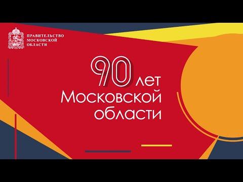Московской области — 90 лет!