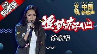 【单曲纯享版】徐歌阳《追梦赤子心》《中国...