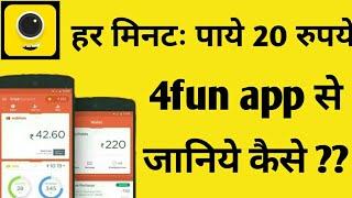 🔥4fun app (Secret Trick) Live 2000 paytm case Per Day | online paise kaise kamaye