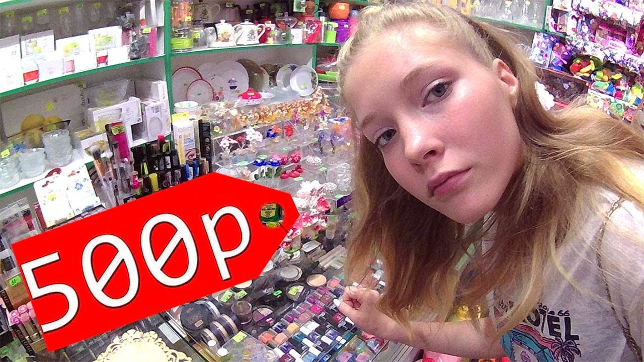 Что можно купить на 500 рублей из косметики где купить косметику в бишкеке на