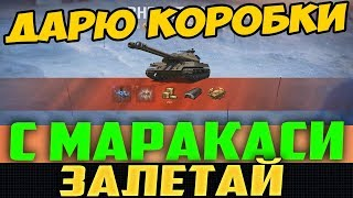 ДАРЮ КОРОБКИ, СТРИМ ГОДА С МАРАКАСИ!