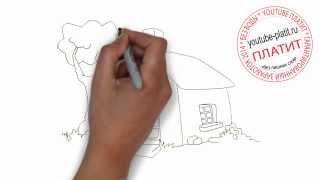 Как нарисовать дом в деревне онлайн(Как нарисовать дом поэтапно простым карандашом за короткий промежуток времени. Видео рассказывает о том,..., 2014-06-29T07:35:00.000Z)