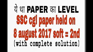 Ssc Cgl Previous Year || 2017 Maths Paper Solution || In Hindi And English
