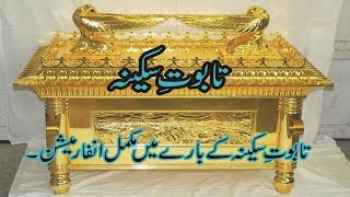 Taboot e Sakina ke bare main mukamal information in urdu/hindi .History of Taboot e Sakina .