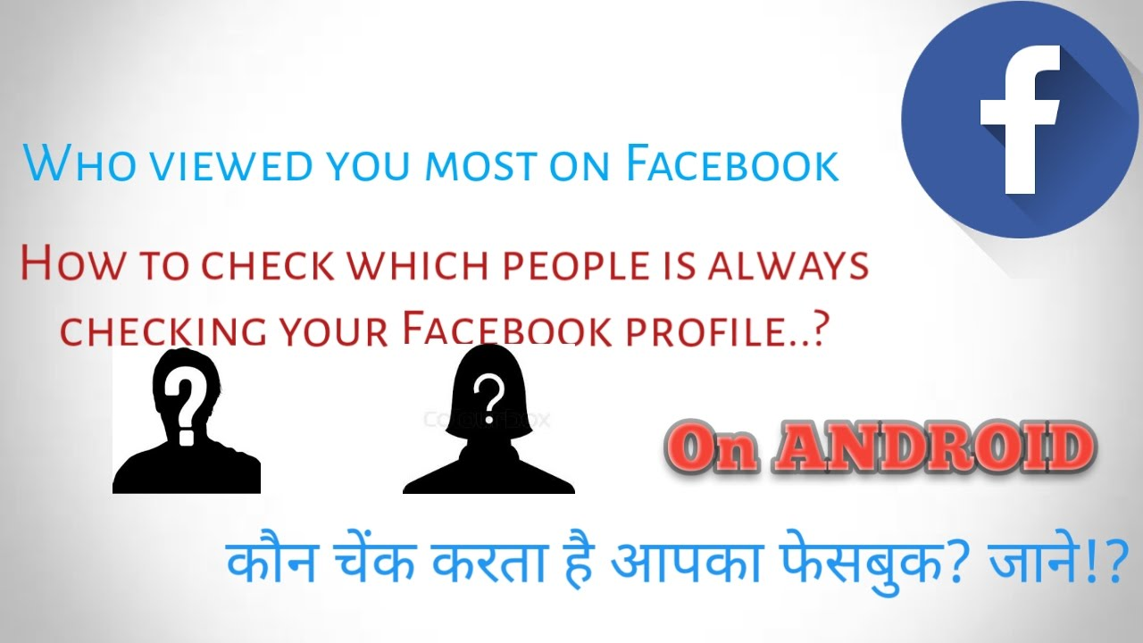 How to see who views your facebook profile || Who is checking your fb  profile on android