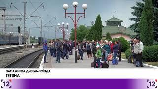 На Волині здорожчали квитки на потяг(, 2018-05-19T15:37:20.000Z)