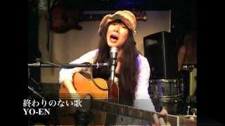 惣領智子さんの「終わりのない歌」を歌ってみました。 Recorded on 12/0...