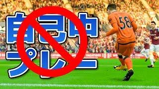 #18【FIFA18】オリジは信頼できないけど、自己中プレイをやめてみた結果...【ウッドバーン 選手キャリア】 thumbnail