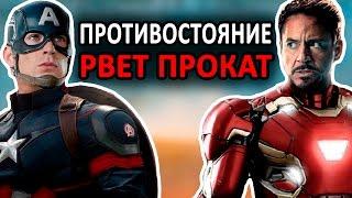 Первый мститель: Противостояние - РВЕТ ПРОКАТ (новости кино)