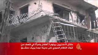 مقتل ستة مدنيين في قصف دوما