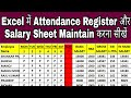 How to Maintain Attendance Register and Salary Sheet in Excel | Step by Step Tutorial in Hindi