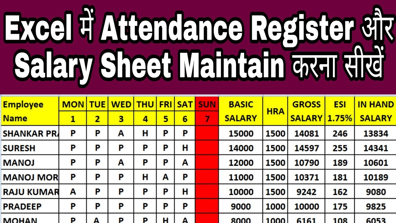 how to maintain attendance register and salary sheet in excel step