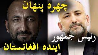 زندگی نامه حنیف اتمرمشاور امنیت ملی و رئیس جمهور آینده افغانستان