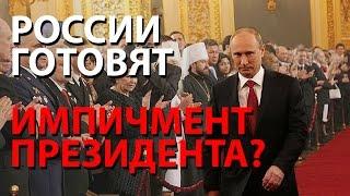 России готовят импичмент президента?