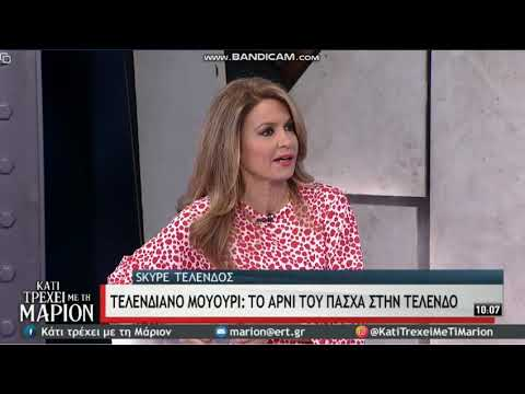 Το Τελενδιανό μουούρι στην εκπομπή «Κάτι τρέχει με την Μάριον» στην ΕΡΤ1