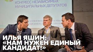 Илья Яшин: «Нам нужен единый кандидат!»