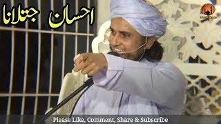 Ehsaan Jatlana | Mufti Tariq Masood [Funny Short Clip] Islamic Group