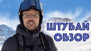 Горнолыжный курорт Штубай обзор инструктора из Австрии Инсбрук горные лыжи