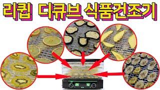 대한민국대표식품건조기, 리큅식품건조기 활용하기 / Ho…