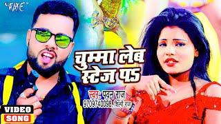 चुम्मा लेब स्टेज पे | #Video_Song_2021 | Pawan Raj, Shilpi Raj | Chumma Leb Stage Pa | Bhojpuri Song