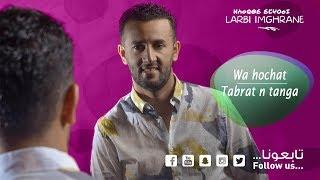 Larbi Imghrane Wahochat Tabrat Ntanga EXCLUSIVE لعربي إمغران وحوشات تبرات نطنجة