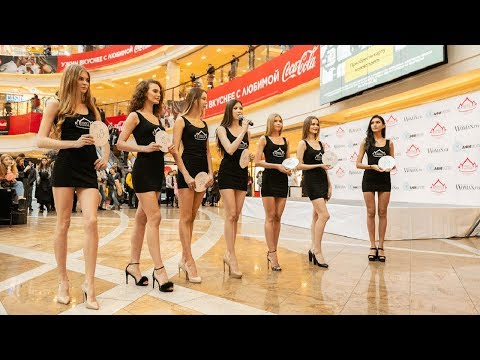 Кастинг конкурса Мисс Россия 2020
