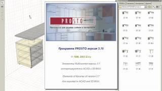 Видеоуроки Pro100. экспорт PRO100 в 3D MAX
