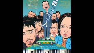A Stranger of Mine (2006) Unmei janai hito [運命じゃない人] End Titles Music