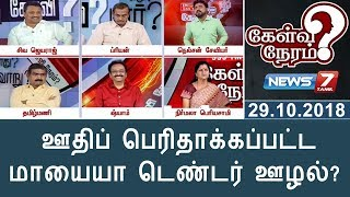 29-10-2018 Kelvi Neram – News7 Tamil Show