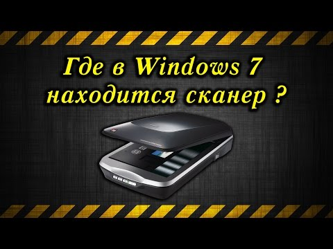 Где в Windows 7 находится сканер ?