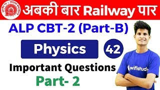 6:00 PM - RRB ALP CBT-2 2018 | Physics by Neeraj Sir | Important Questions (Part-2)