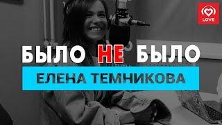 Елена Темникова Было не Было с Красавцами Love Radio 7 02 2018