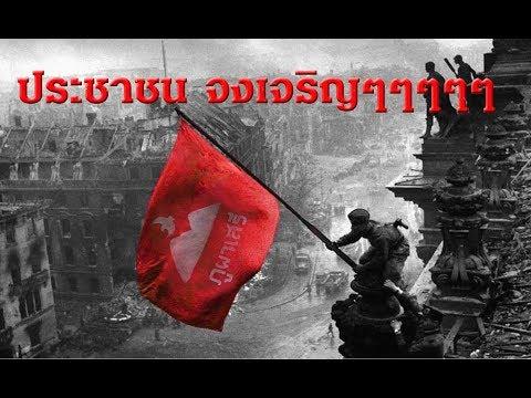 """ล่าสุด !  สหายภูผาเสรี  """" ทหาร คือ ผู้ปกป้อง หรือ ผู้ทำลายประเทศ """"   Nov 26, 2017"""