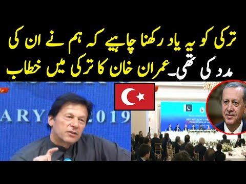 PM Imran Khan First Speech In Turkey ||Imran Khan Press Conference In Turkey 2018