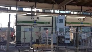 特急ときわ65号石岡発車後放送