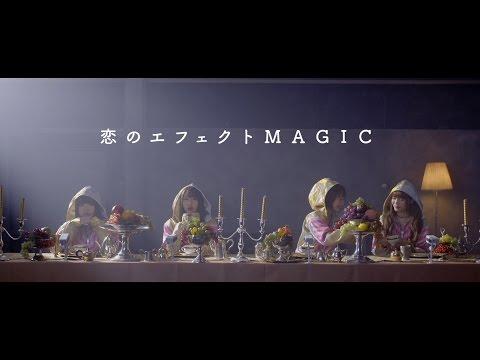 夢みるアドレセンス 『恋のエフェクトMAGIC』YouTube Ver.