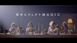 夢みるアドレセンス ニューシングル「恋のエフェクトMAGIC」2017.1.18発...
